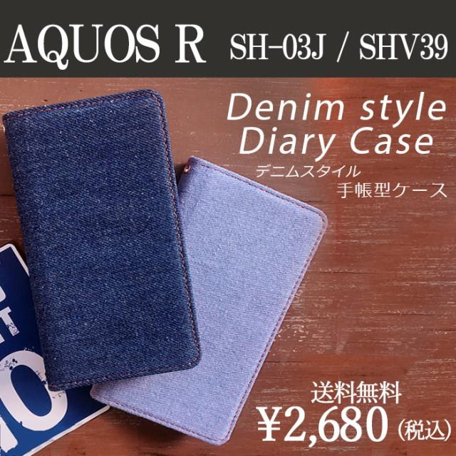 スタンド式 AQUOS R SH03J SHV39 ケース カバー ...