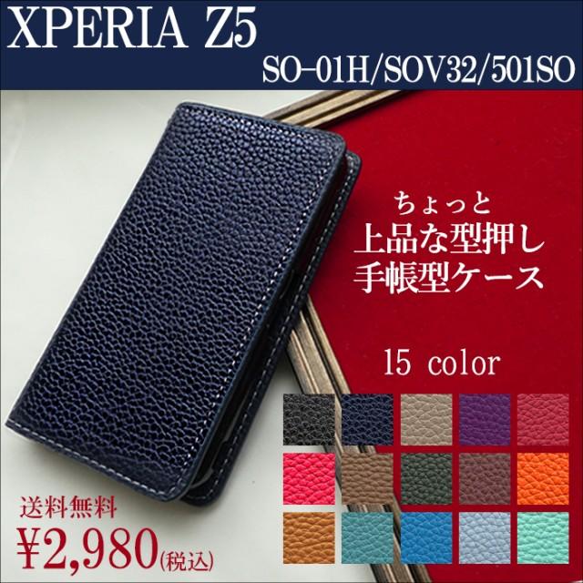 SO-01H SOV32 501SO Xperia Z5 ケース カバー ち...