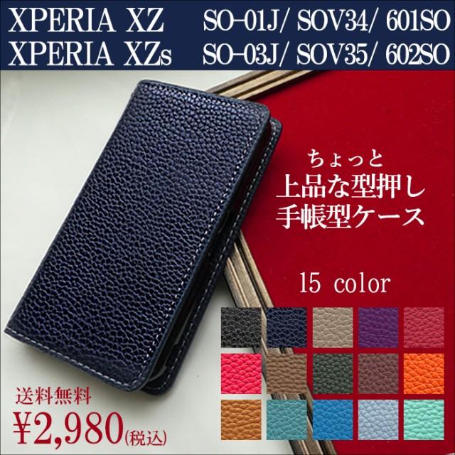 SOV34 SO01J SOV35 SO03J Xperia XZ XZs ケース ...