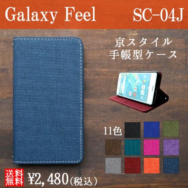 GALAXY Feel SC-04J 京スタイル ケース カバー sc...