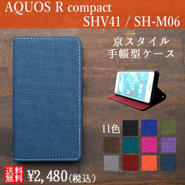 スタンド式 AQUOS R compact SHV41 SH-M06 ケース...