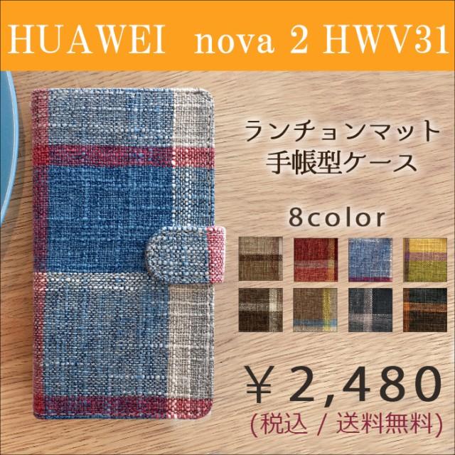 HWV31  HUAWEI nova 2 ケース カバー ランチョン ...