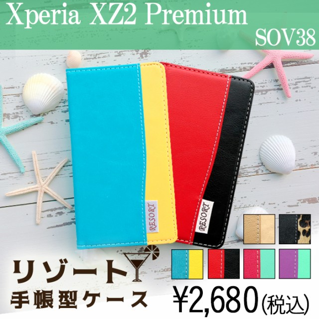 xperia xz2 Premium SO-04K リゾート sov38ケース...
