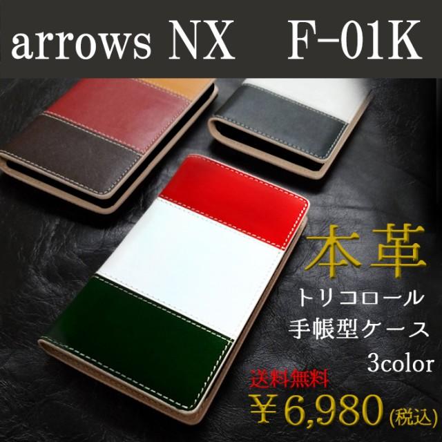 arrows NX F-01K 本革 トリコロール ケース カバ...