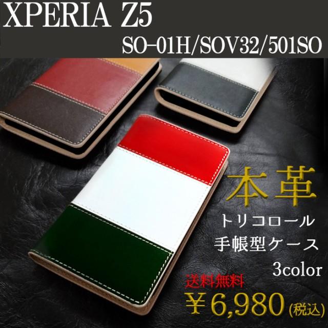 Xperia Z5 SO01H SOV32 501SO ケース カバー 本革...