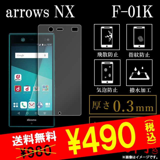 arrows NX F-01K 強化ガラス フィルム 画面保護 ...