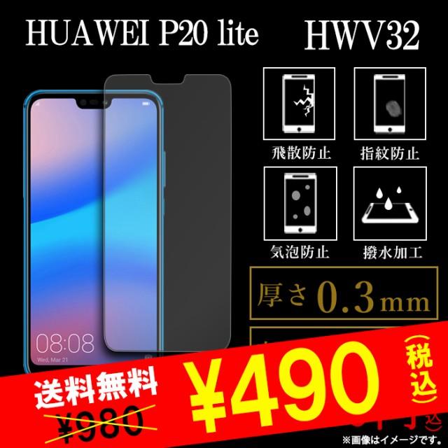 HUAWEI P20 lite hwv32 保護シール 保護フィルム ...