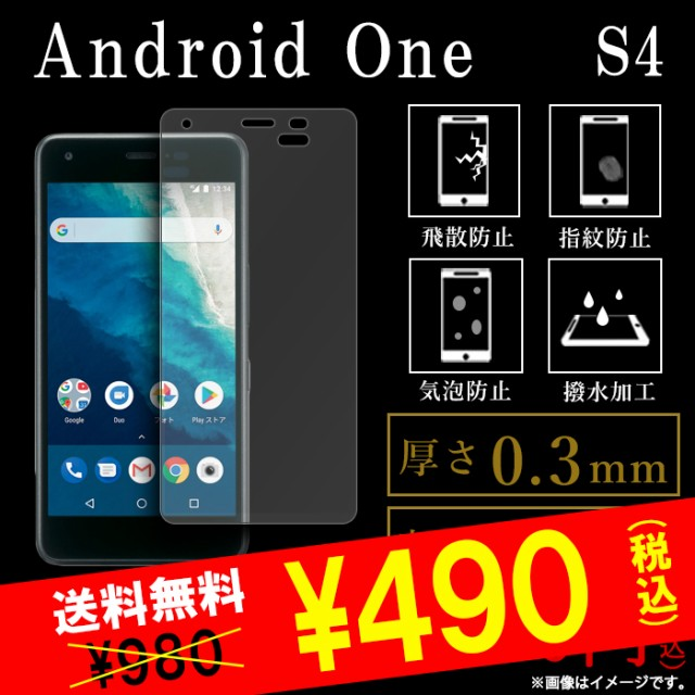 Android One S4 強化ガラス S4画面保護 S4シール ...