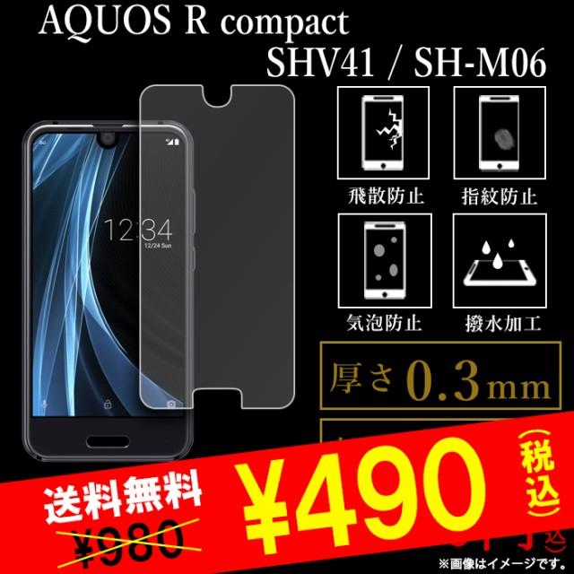 AQUOS R compact SHV41 SH-M06 ガラス保護シール ...