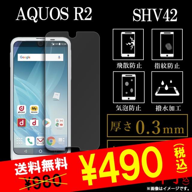 AQUOS R2 shv42 保護シール 保護フィルム ガラス...