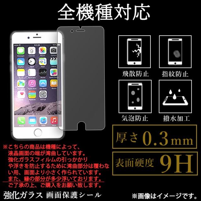 強化ガラス iPhone XR Xs Max 全機種対応 保護フ...
