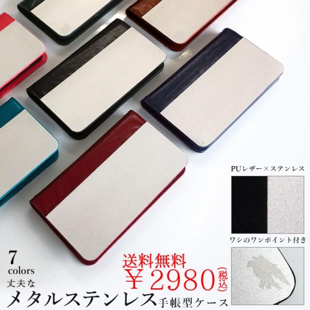 XPERIAXZ3 ケース ステンレス カバー 手帳 手帳型...