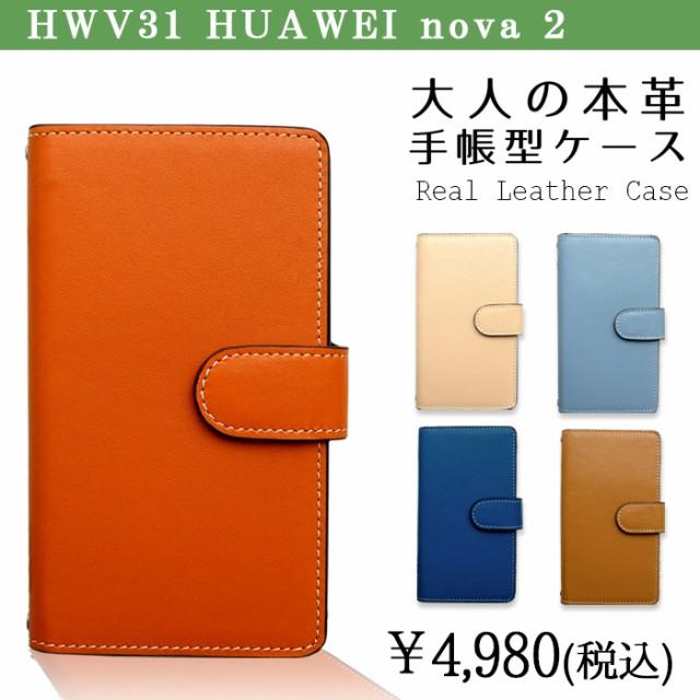 HUAWEI nova2 HWV31 大人の本革 ケース カバー hw...