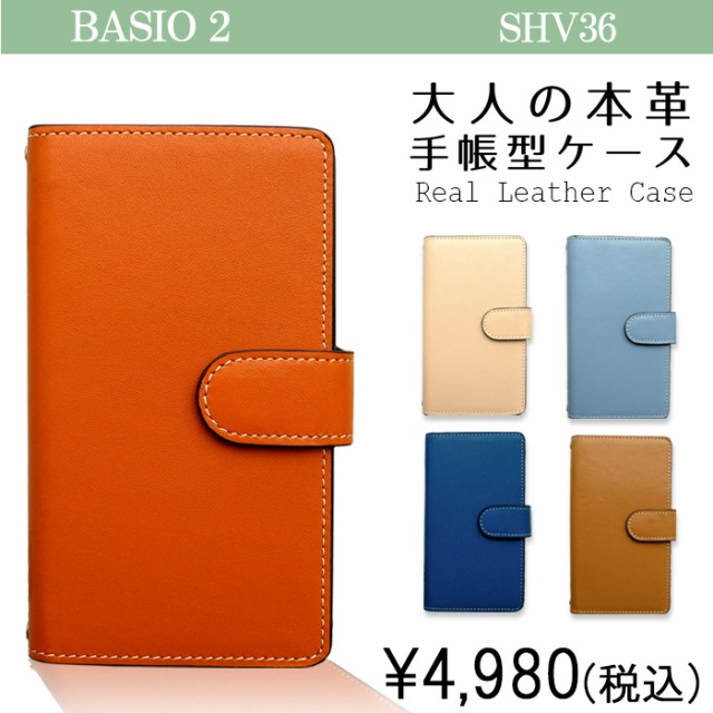 BASIO2 shv36 大人の本革 ケース カバー手帳 手帳...