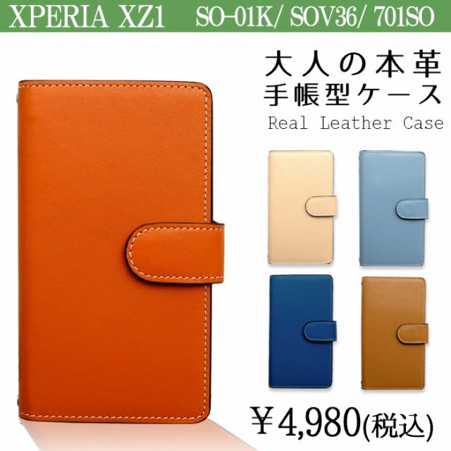Xperia XZ1 SO-01K SOV36 701SO ケース カバー 手...