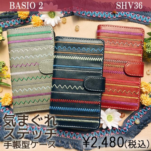 BASIO2 SHV36 ケース カバー 手帳 手帳型 気まぐ...