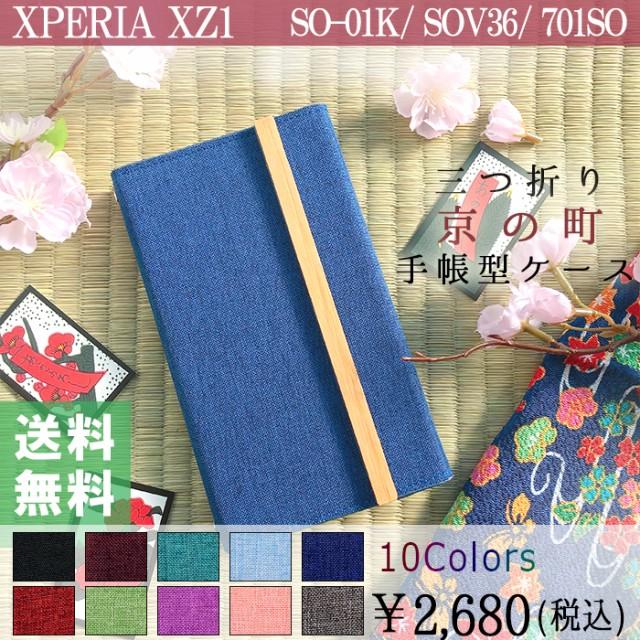 三つ折り Xperia XZ1 SO-01K SOV36 701SO ケース ...
