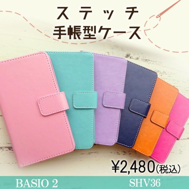 SHV36 BASIO 2 ケース カバー 手帳 手帳型 ステッ...