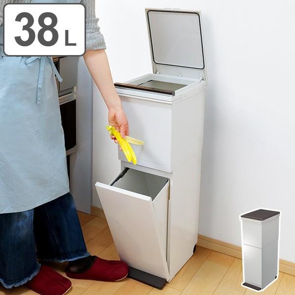 ゴミ箱 分別 縦型 2段 スリム パッキン付き ふた付き 38L ベーシックカラー ( 防臭 スリム キッチン 台所 )