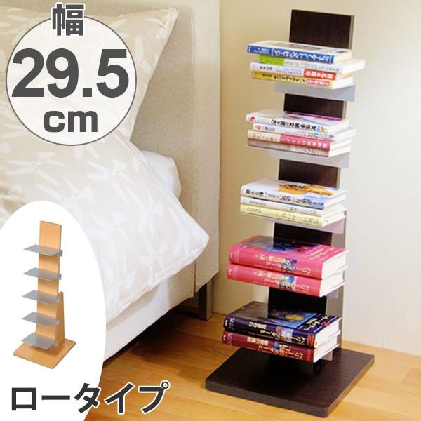 本棚 ブックタワー 積み重ね ロータイプ 幅29.5cm ( 送料無料 棚 ラック 収納 ディスプレイラック シェルフ オープンラック 飾り棚 書棚