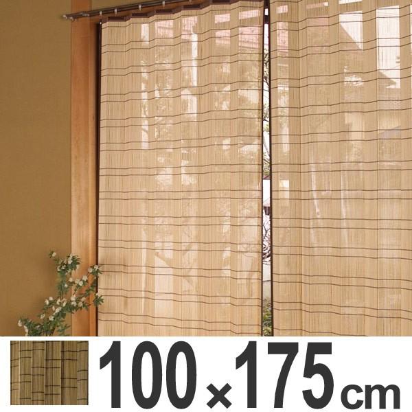 バンブーカーテン 100×175cm ( カーテン 和風 竹 竹カーテン 竹製 バンブー 和モダン 和 アジアン 間仕切り 日除け カーテン すだれ