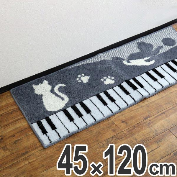 キッチンマット 120 45×120cm 洗える 滑り止...