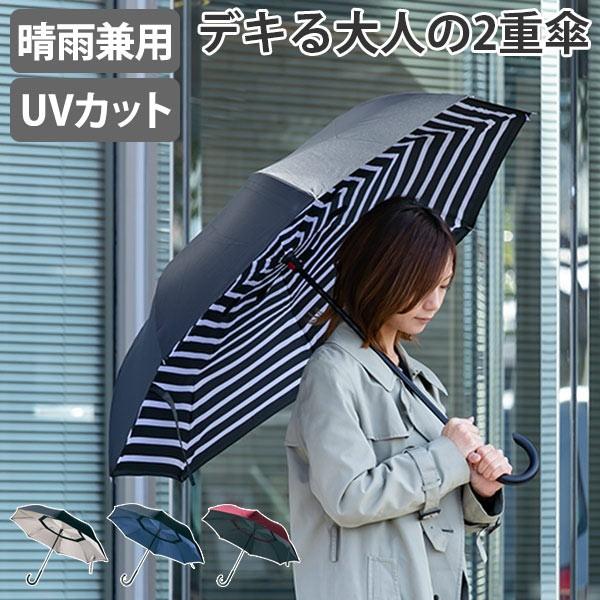 傘 晴雨兼用 逆さに開く2重傘 circus サーカス 長傘 二重傘 ( カサ かさ 雨傘 日傘 アンブレラ UV対策 通勤 通学 洋傘 晴雨傘 2重構造 2