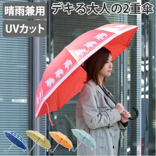 傘 晴雨兼用 逆さに開く2重傘 circus×moz サーカス 長傘 二重傘 ( カサ かさ 雨傘 日傘 アンブレラ moz モズ 北欧 UV対策 通勤 通学 洋