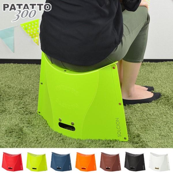 折りたたみイス パタット300 PATATTO 軽量 コ...