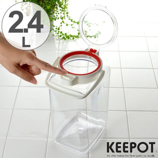 保存容器 キーポット 角型 2.4L