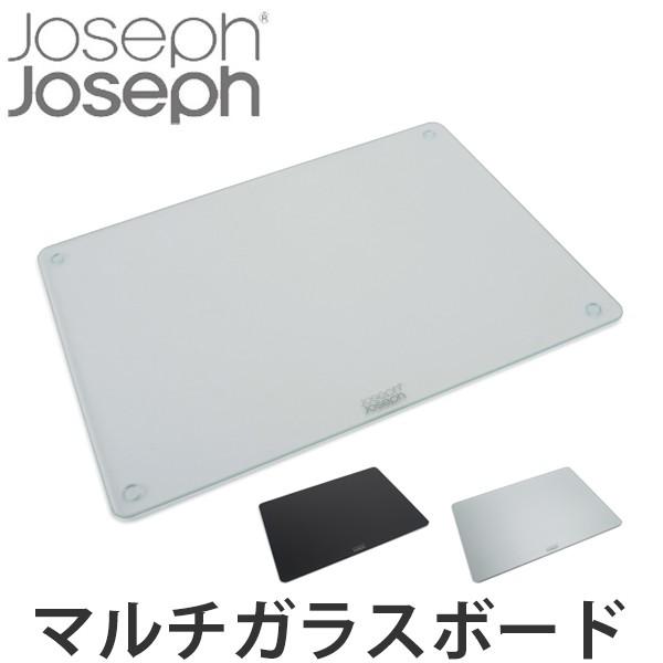Joseph Joseph ジョゼフジョゼフ マルチガラスボード ラージ 30×40cm ( まな板 まないた サービングプレー