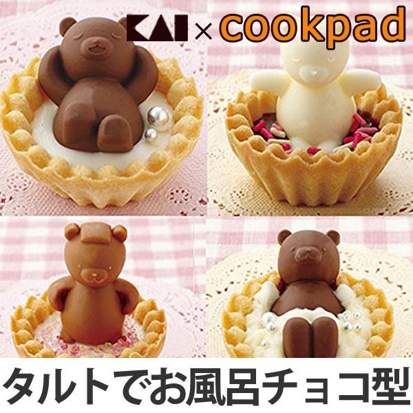 チョコレート型 シリコン製 抜き型 お風呂 ク...