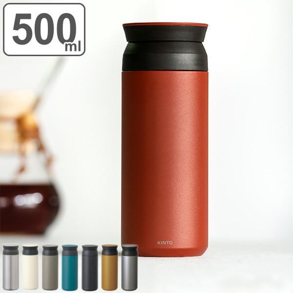 水筒 マグボトル 直飲み トラベルタンブラー 500ml 保冷 保温 ステンレス製 ( KINTO キントー )