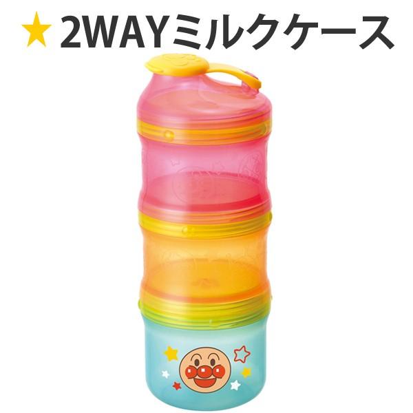 783fbdc1a750f0 ミルクケース 2WAY 哺乳瓶 用 粉ミルク容器 アンパンマン キャラクター