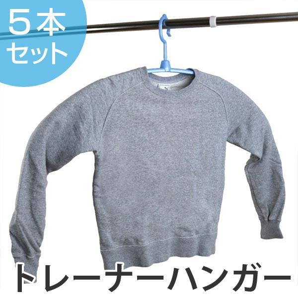 洗濯ハンガー ロングハンガー トレーナー用 伸...