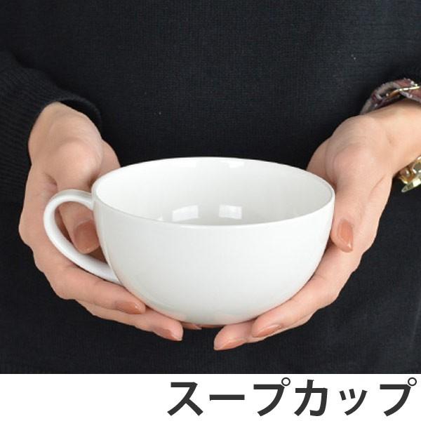 スープカップ 420ml 洋食器 軽量強化磁器 フ...