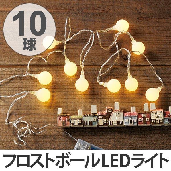 イルミネーションライト レス イヴェール LED10球 フロストボールライト ( 電飾 LED 飾り 飾り 電池式 乾電池 室内 間接照明 ディス
