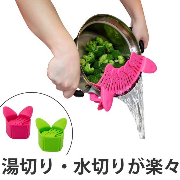 【最大1000円OFFクーポン配布中】 水切り器 EXELUX スナップビット 直径15〜16cmの鍋対応 ( 湯切り器 湯切り 水切り 食洗機対応 伸縮 キ