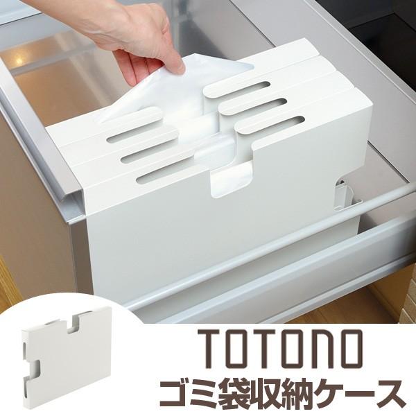 キッチン収納ケース ゴミ袋収納ケース システム...