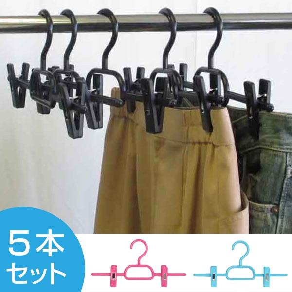 衣類ハンガー ボトムハンガー 5本組