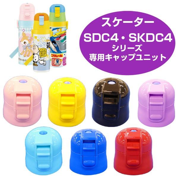 キャップユニット 子供用水筒 部品 SDC4・SKDC...