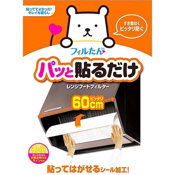【最大1000円OFFクーポン配布中】 レンジフードフ...