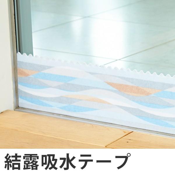 結露吸水テープ 吸着  ( 窓 窓ガラス 暖房 カ...