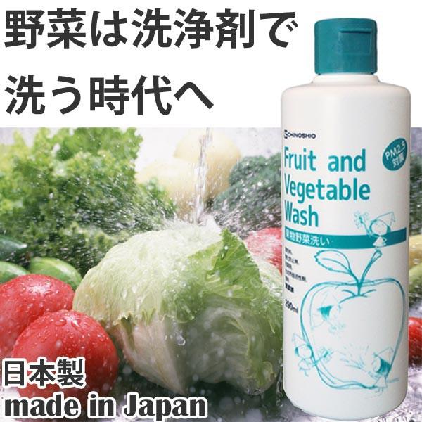果物野菜洗い 野菜洗浄剤 フルーツ&ベジタブル...