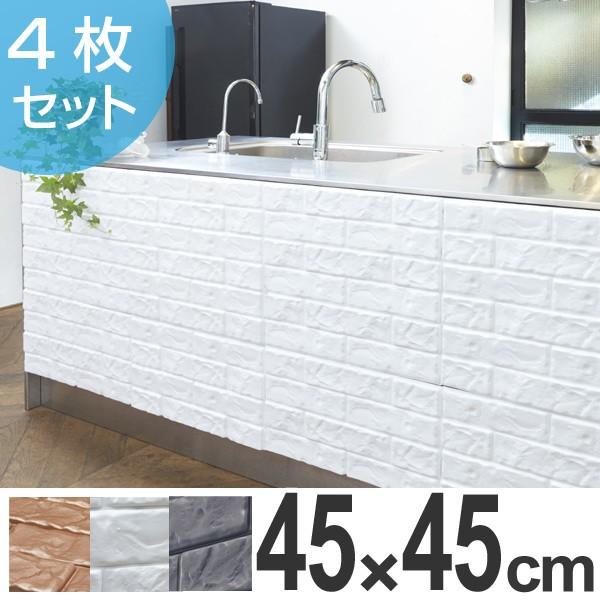 壁紙シール 貼れるやわらかレンガパネル 45×45...