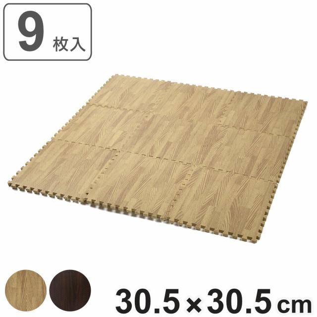 ジョイントマット 木目調 9枚入り 厚さ1cm