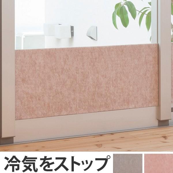 結露防止 冷気をストップ窓ピタシート  ( エコ...