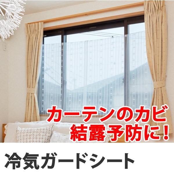 冷気ガードシート 窓際タイプ  レース柄 ( 省エ...