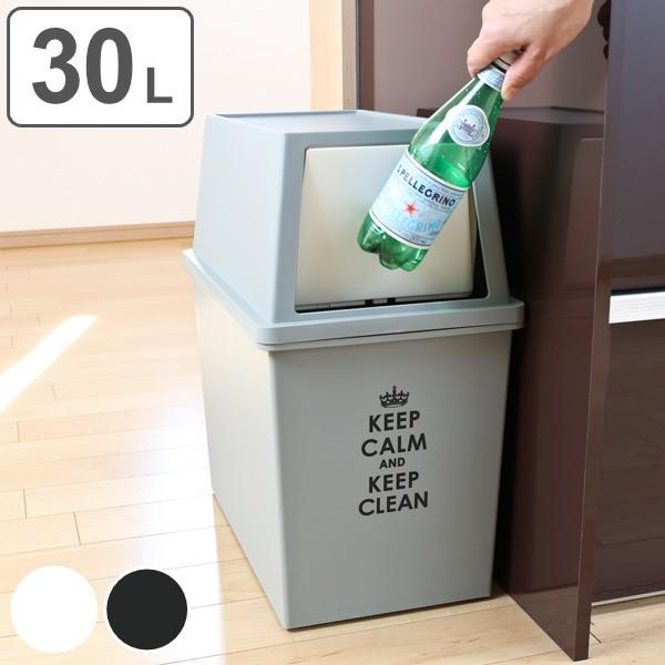 ゴミ箱 分別 積み重ねゴミ箱 スリム 30リット...