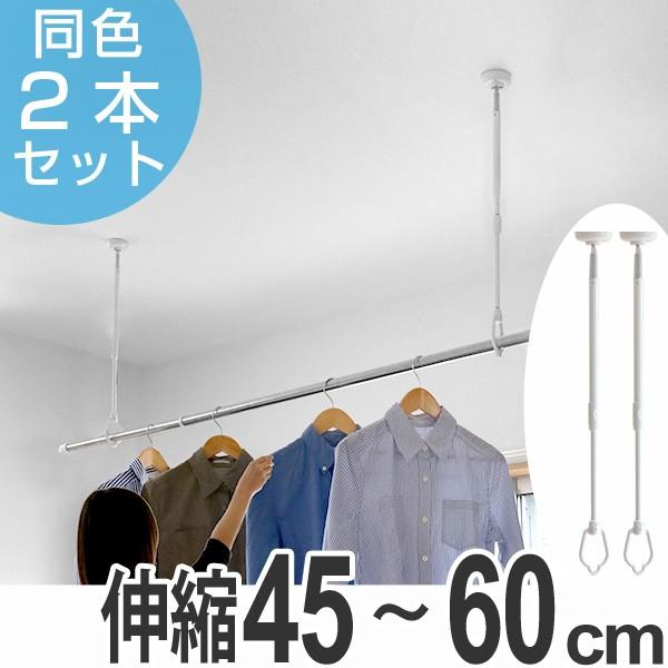 部屋干し 吊下げ型室内物干 長さ45cm〜60cm 伸縮 2本セット ( 室内干し 吊り下げ 天井 室内物干 室内 物干し 洗濯